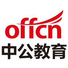 天津中公教育