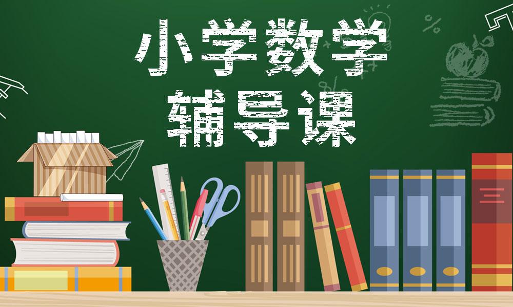 天津文都小学数学辅导课