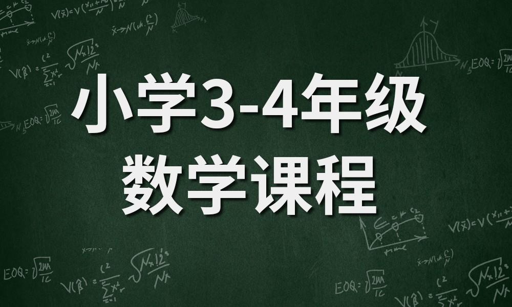 天津京翰3-4年级数学辅导课程