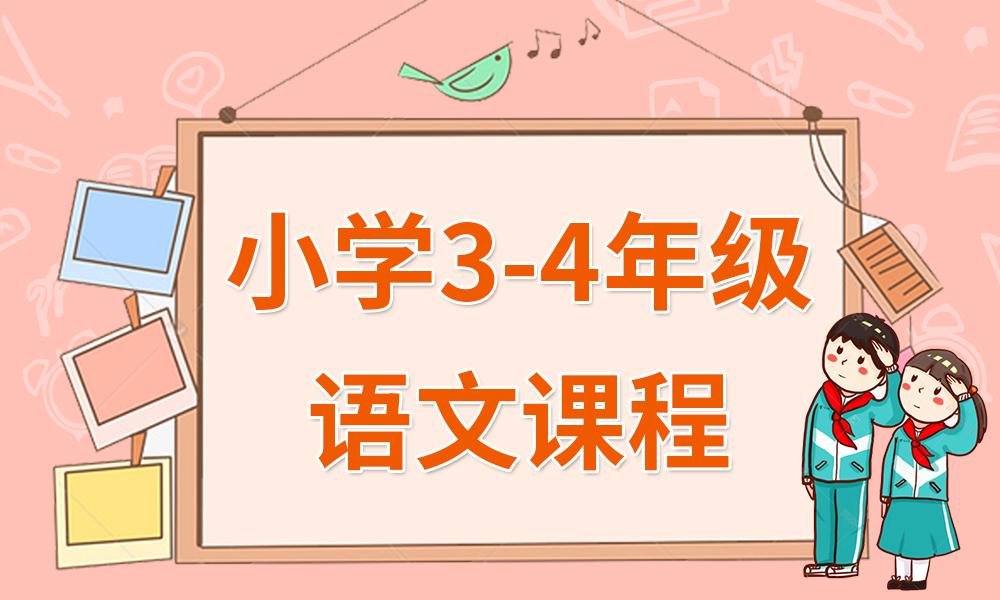 天津京翰3-4年级语文辅导课程
