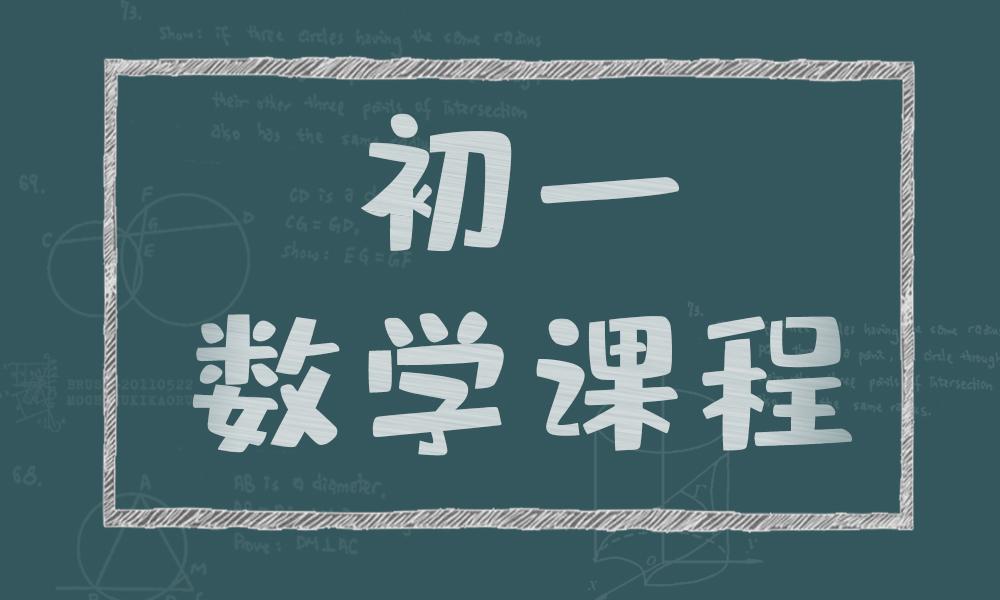 天津京翰初一数学辅导课程