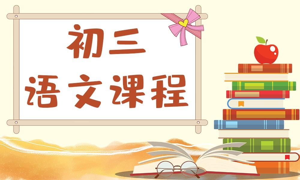 天津京翰初三语文辅导课程