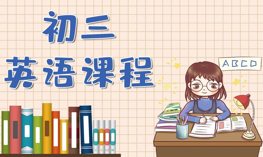 天津京翰初三英语辅导课程
