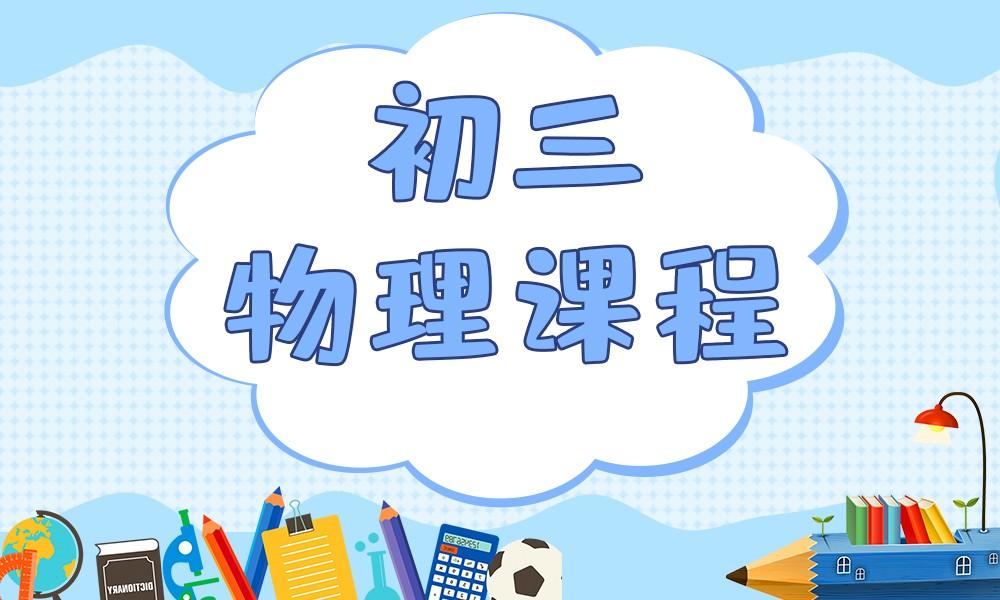 天津京翰初三物理辅导课程