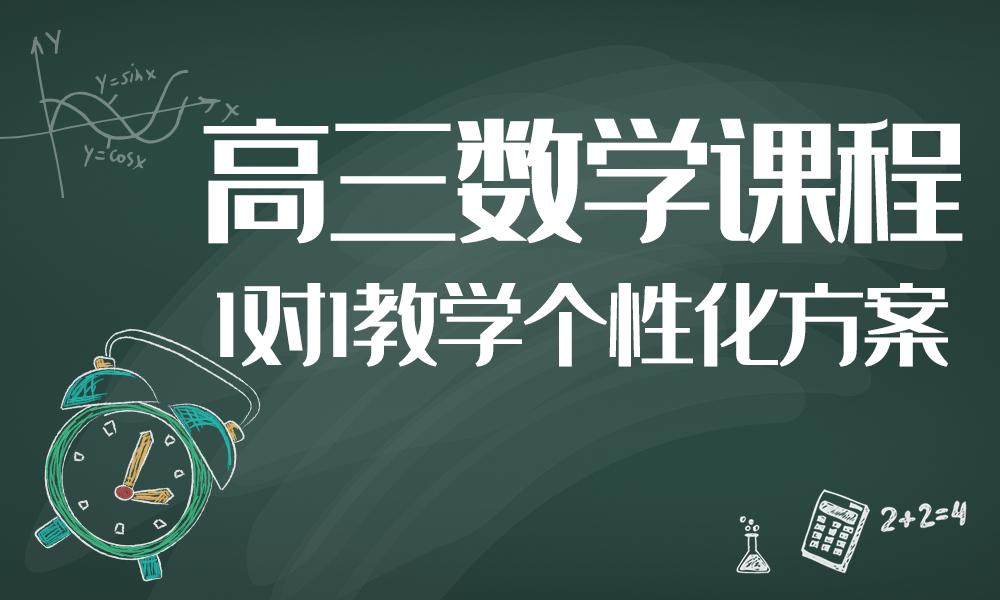 天津京翰高三数学辅导课程