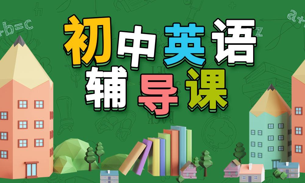 天津文都初中英语辅导课