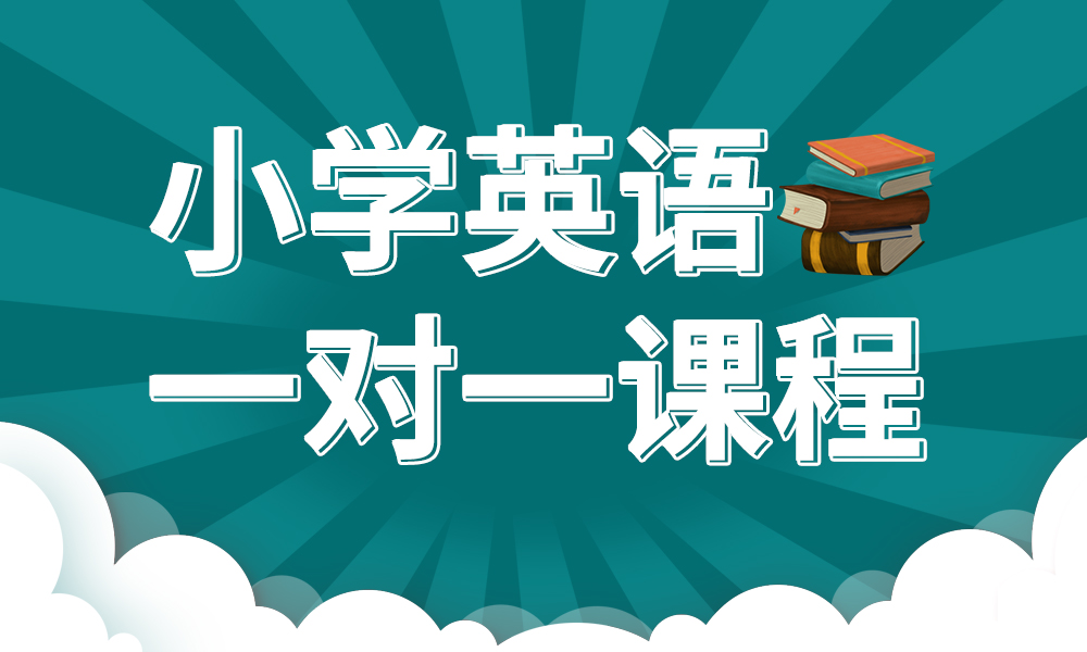 天津优昂小学英语一对一课程
