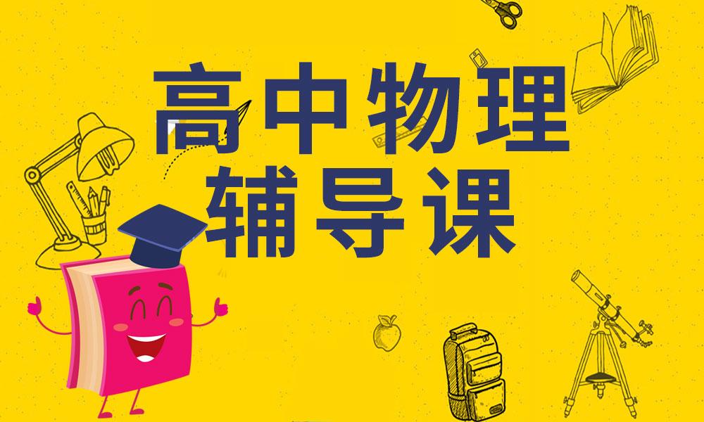 天津文都高中物理辅导课