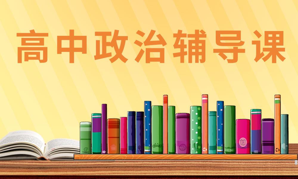 天津文都高中政治辅导课
