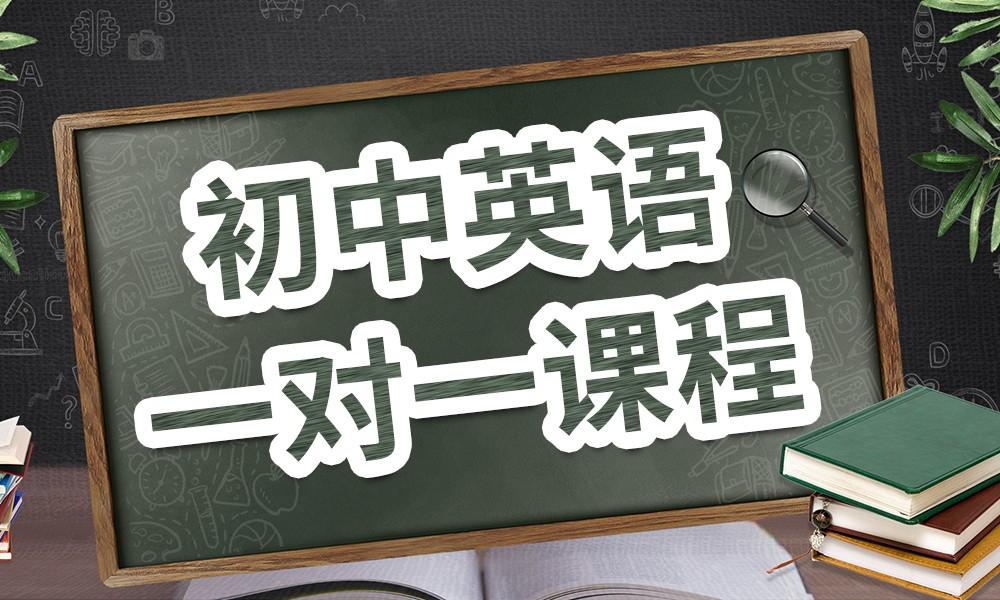 天津优昂初中英语一对一课程