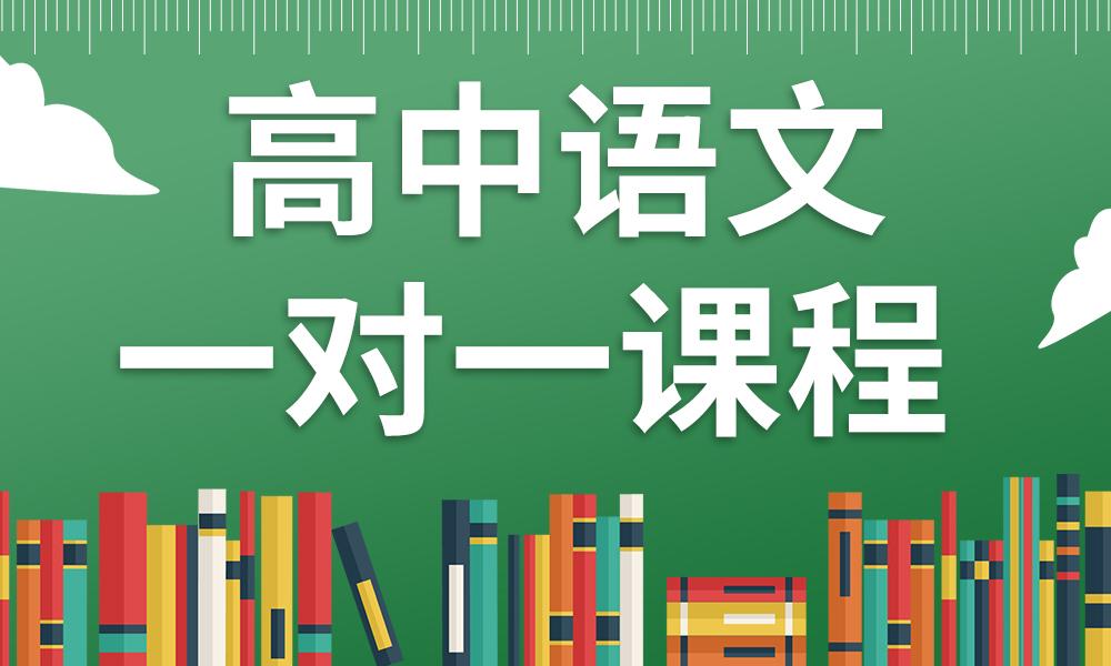天津优昂高中语文一对一课程