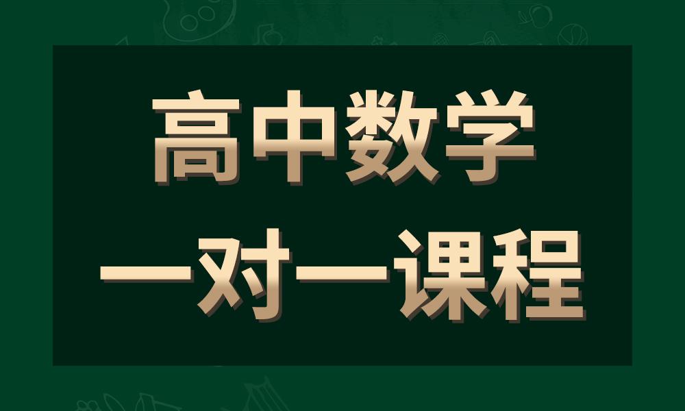 天津优昂高中数学一对一课程