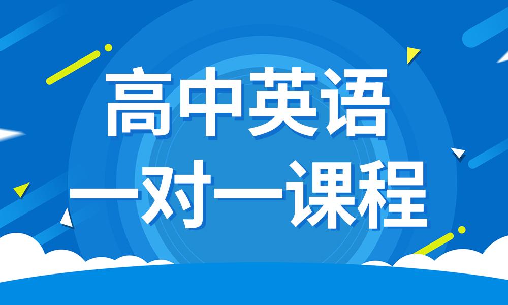 天津优昂高中英语一对一课程