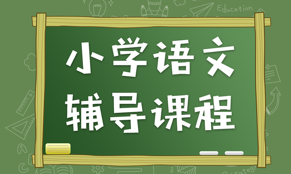 天津瑞友小学语文辅导课程