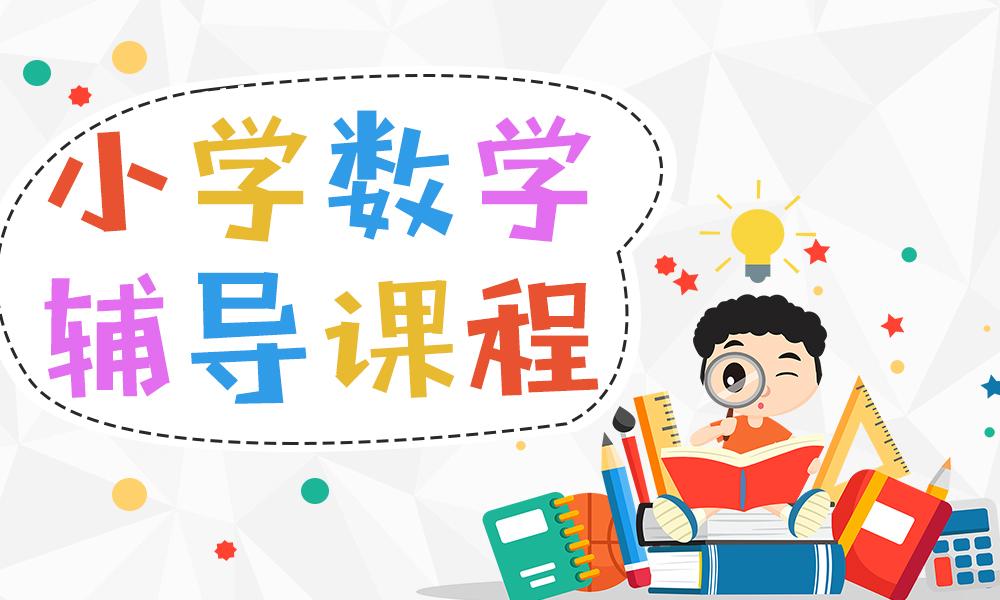 天津瑞友小学数学辅导课程