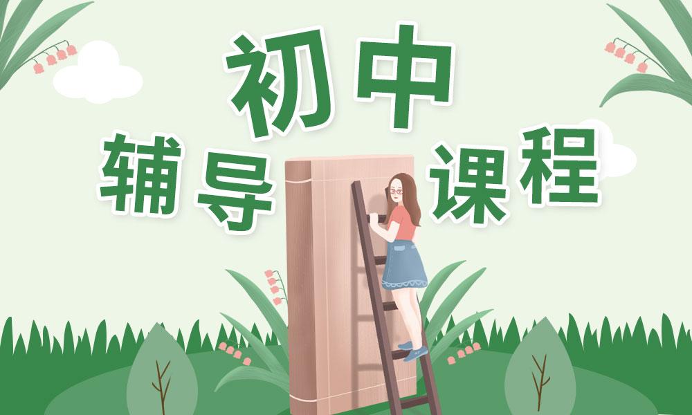 天津新东方·优能初中辅导课程