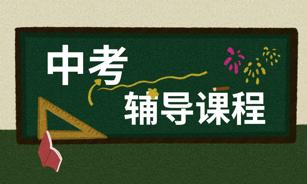 天津新东方·优能中考辅导课程