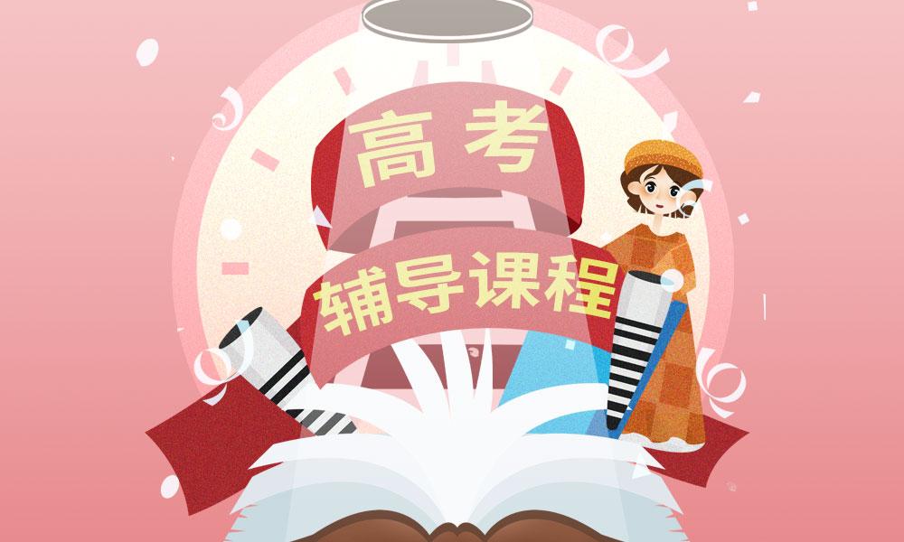 天津新东方·优能高考辅导课程