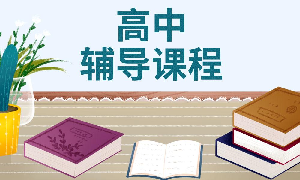 天津新东方·优能高中辅导课程