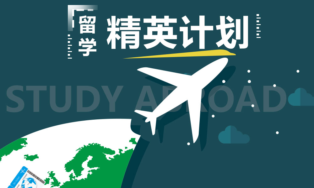 天津中美加留学精英计划