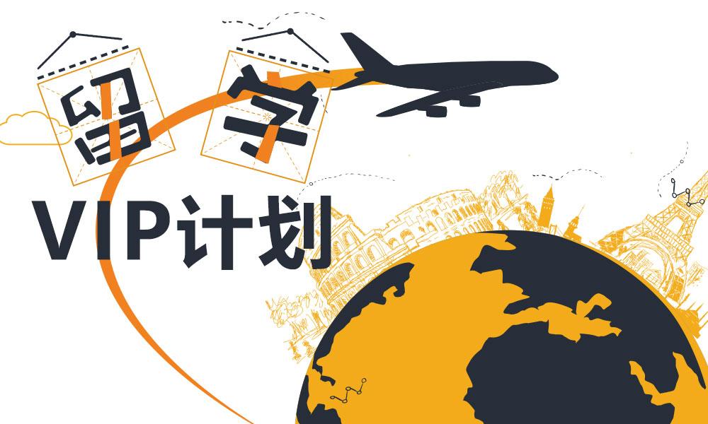 天津中美加留学VIP计划