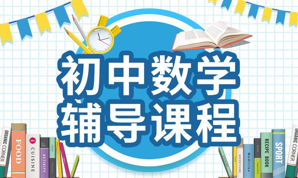 天津瑞友初中数学辅导课程