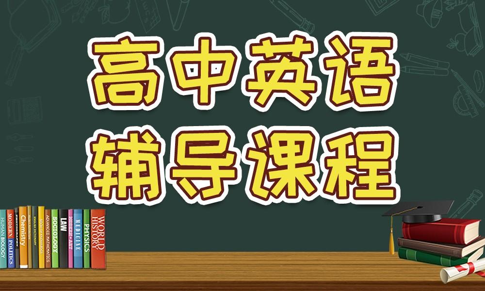 天津瑞友高中英语辅导课程