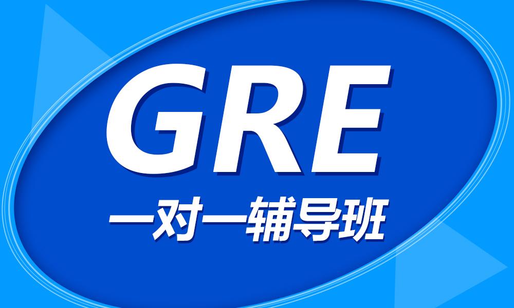 天津津桥GRE一对一VIP课程