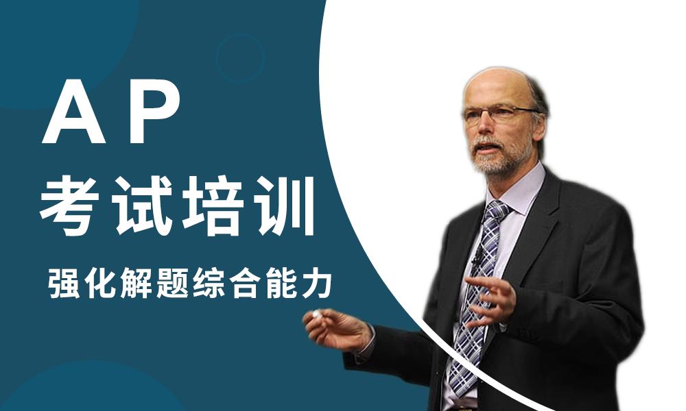 天津新通AP精讲课程