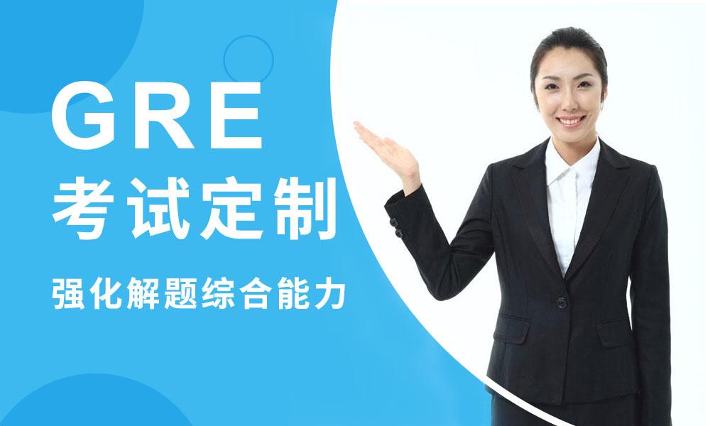 天津新通GRE考试定制课程