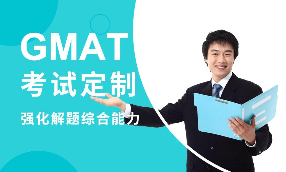 天津新通GMAT考试精品课程