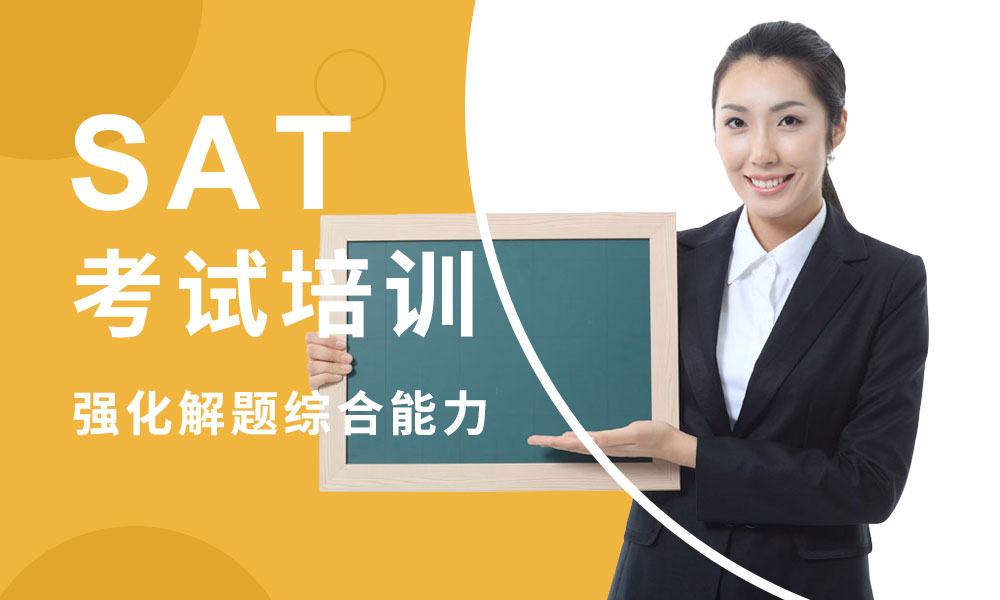 天津新通SAT考试培训课程