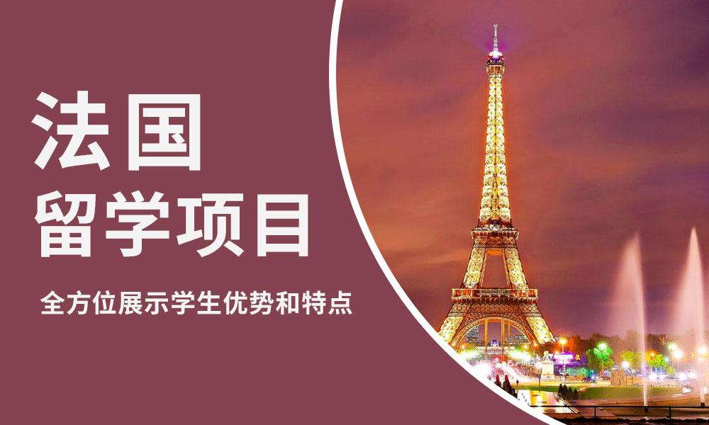 天津新通法国留学申请