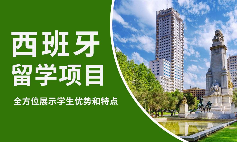 天津新通西班牙留学申请