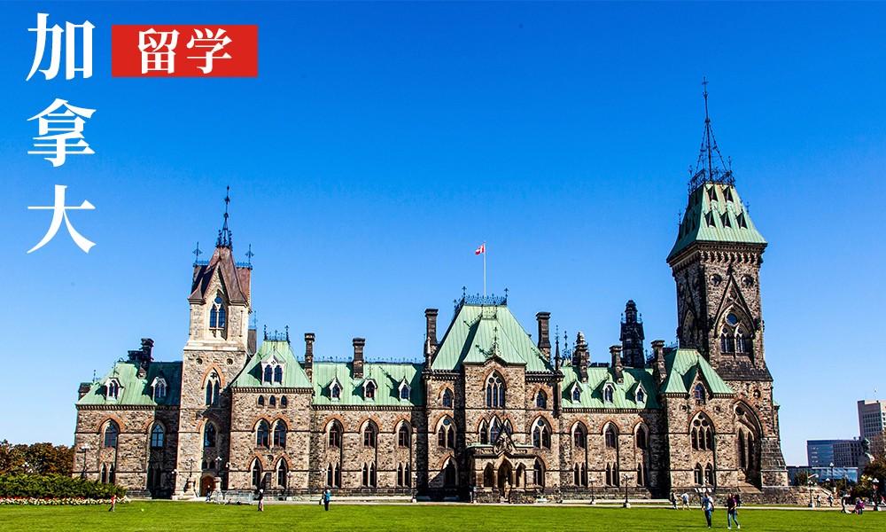 天津津桥国际加拿大高端留学