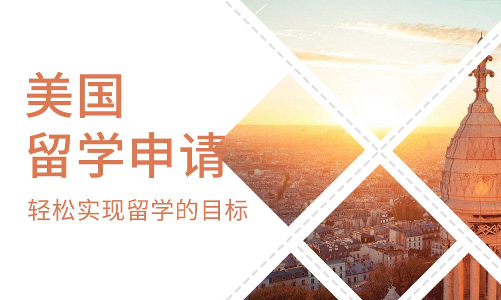 天津金吉列美国留学申请