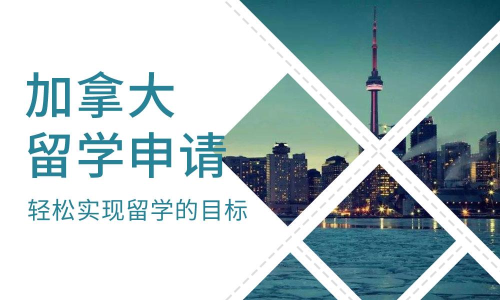 天津金吉列加拿大留学申请