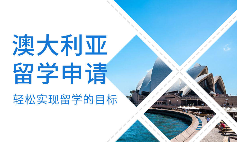 天津金吉列澳大利亚留学申请