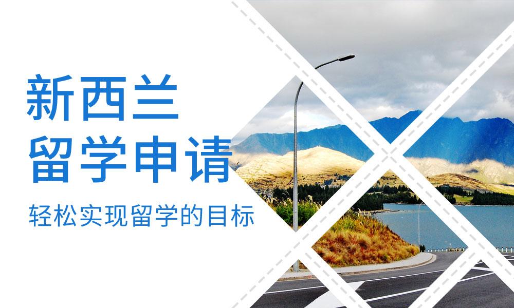 天津金吉列新西兰留学申请