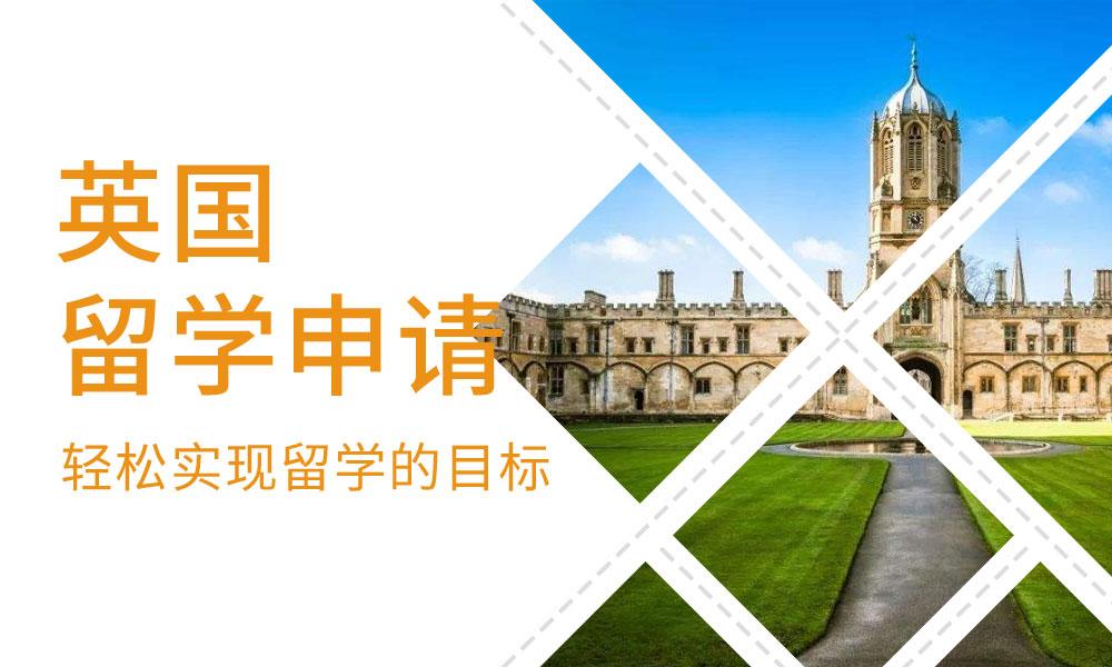 天津金吉列英国留学申请