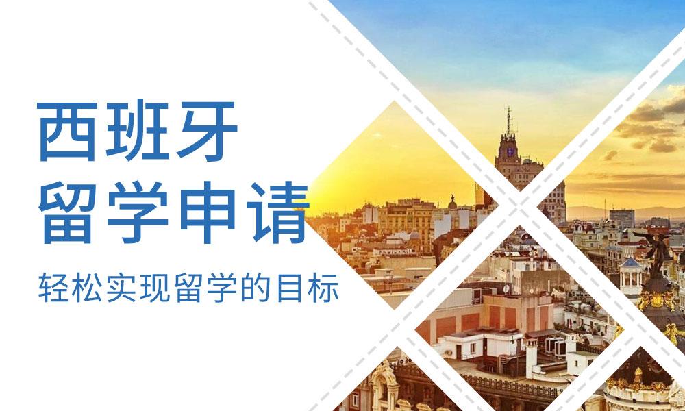天津金吉列西班牙留学申请