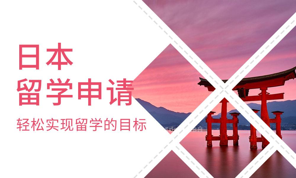 天津金吉列日本留学申请