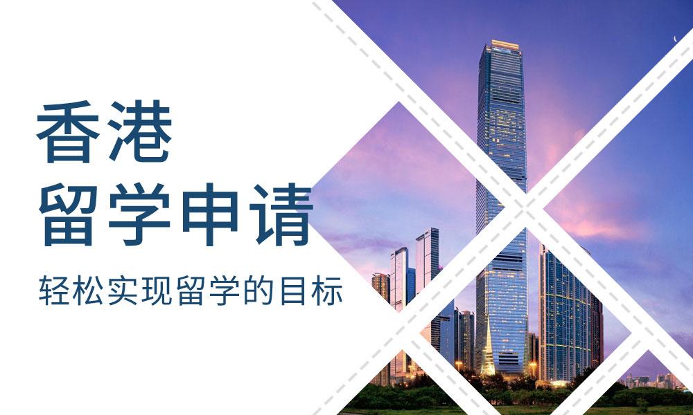 天津金吉列香港留学申请