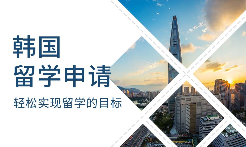 天津金吉列韩国留学申请