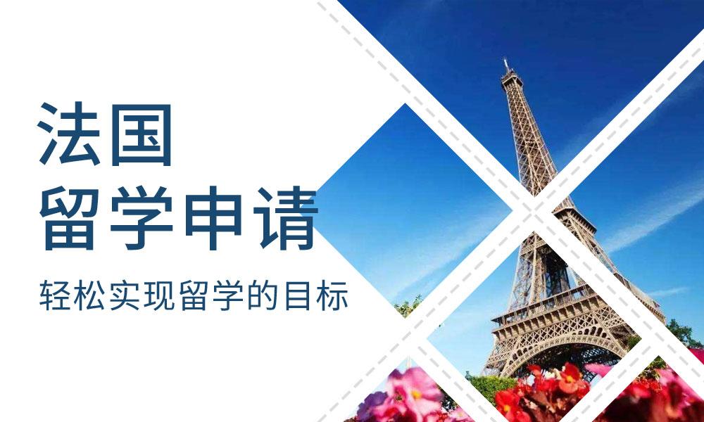 天津金吉列法国留学申请