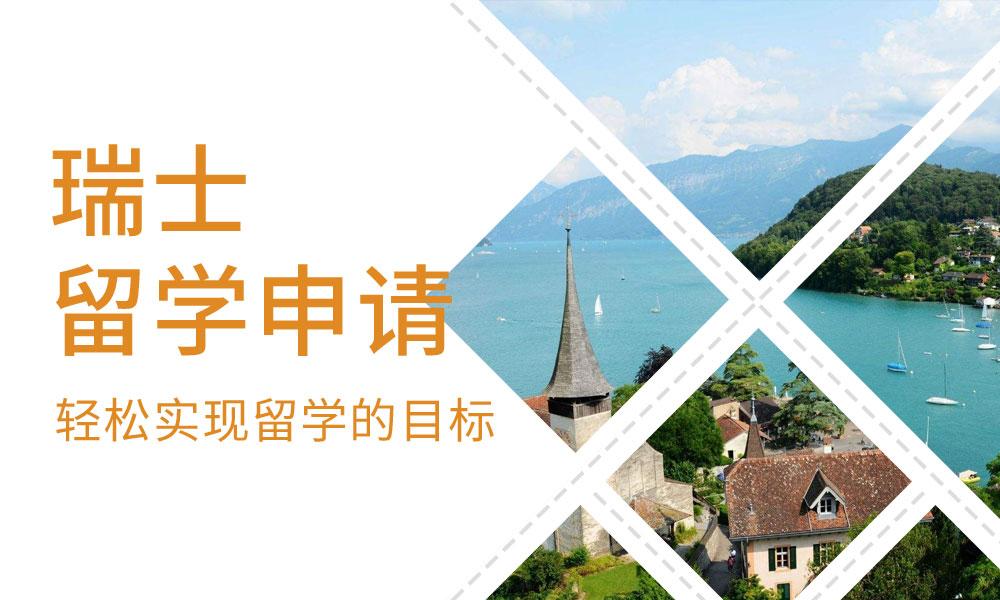 天津金吉列瑞士留学申请