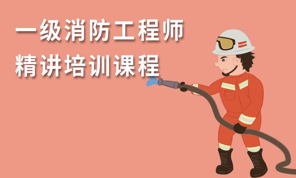 天津鲁班一级消防工程师培训