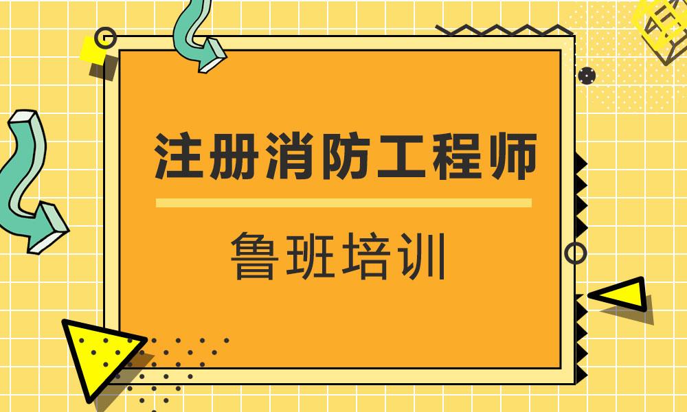 天津鲁班消防工程师培训班