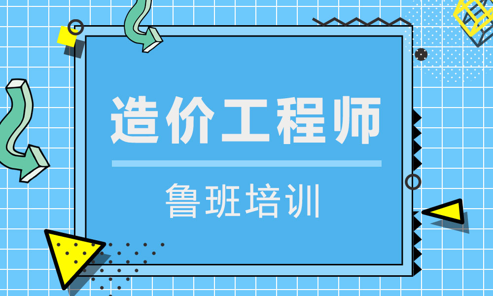 天津鲁班造价工程师培训