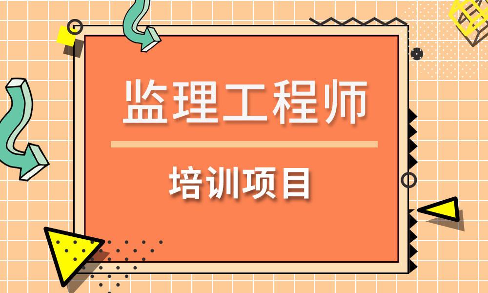 天津鲁班监理工程师培训